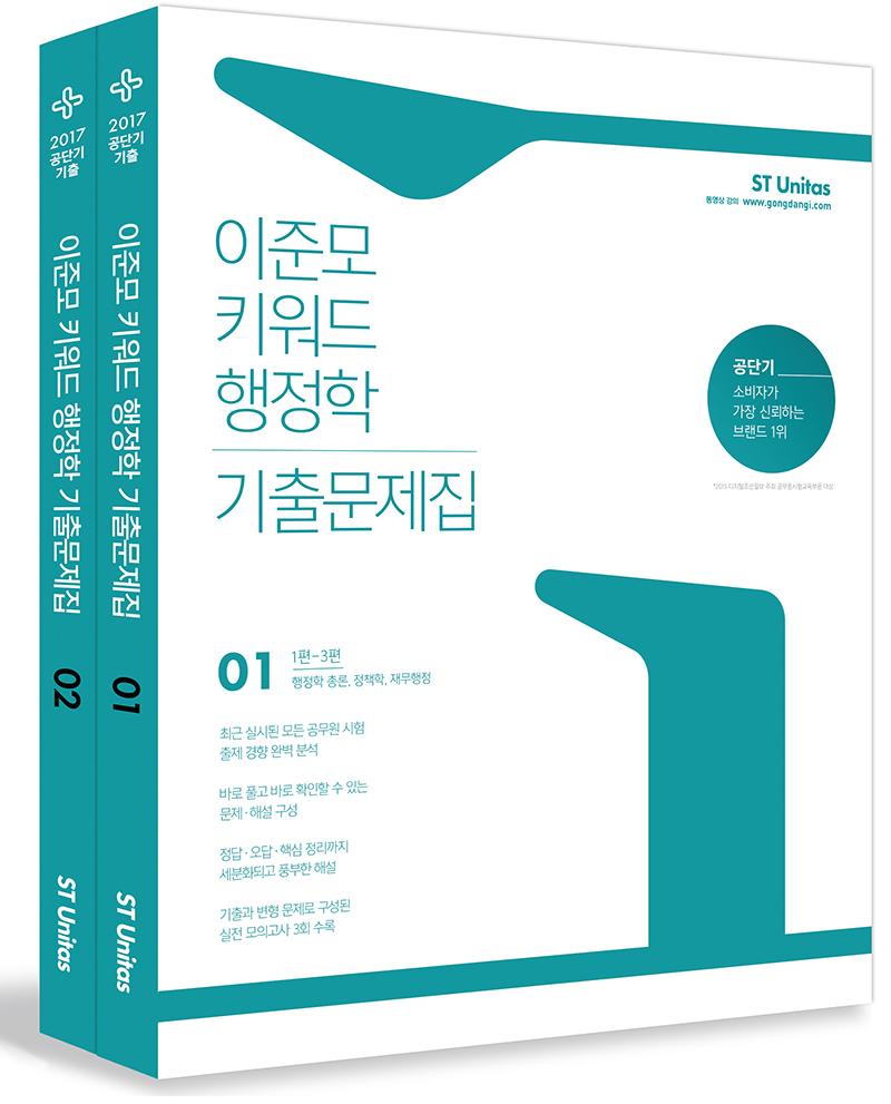 2017 이준모 키워드 행정학 기출문제집 [전2권]