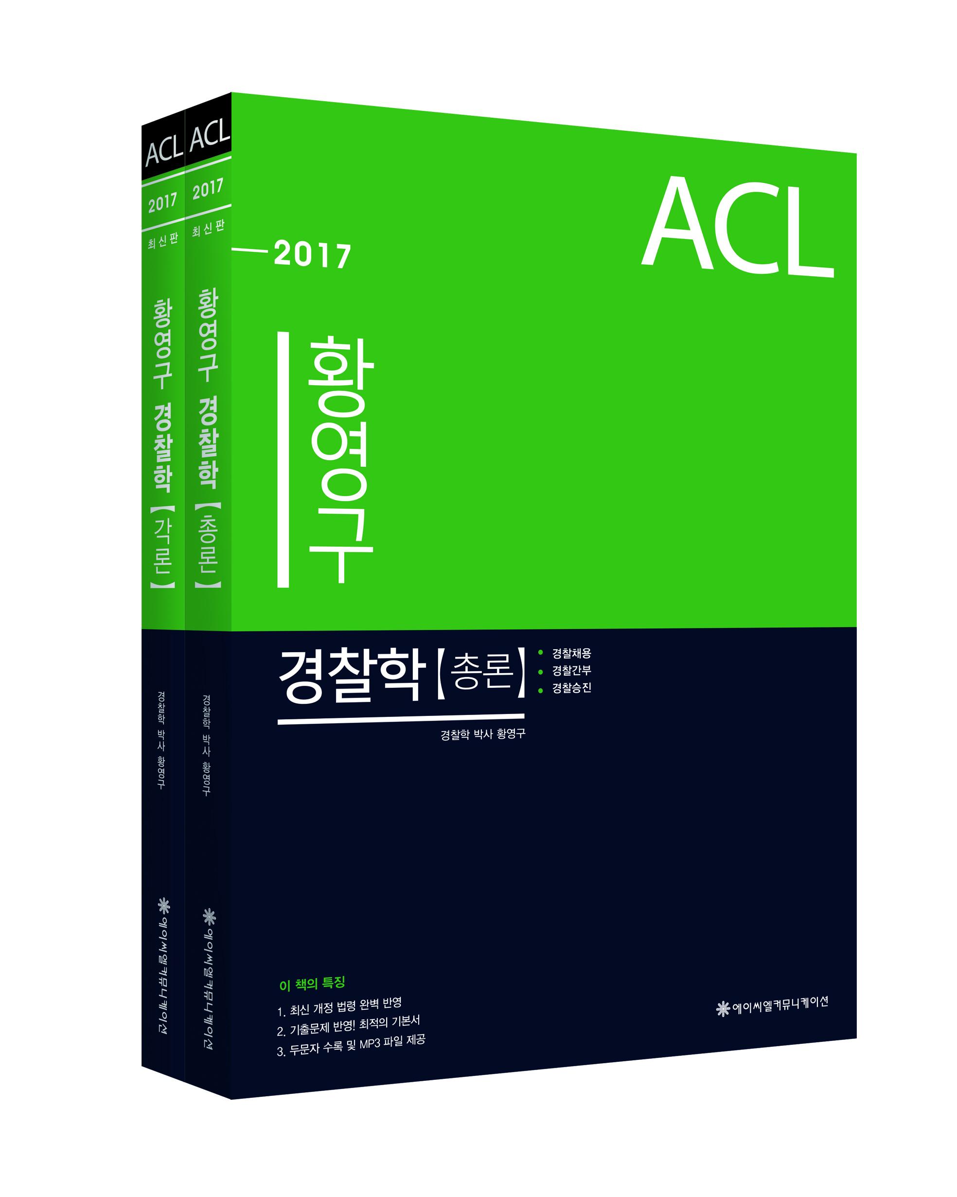 2017 ACL 황영구 경찰학 기본서