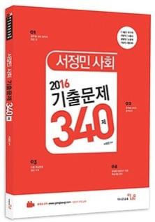 2016 서정민사회 기출문제 340제