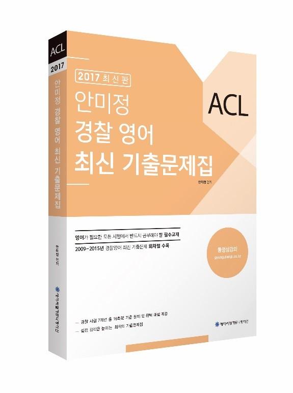 2017 ACL 안미정 경찰영어 최신 기출문제집