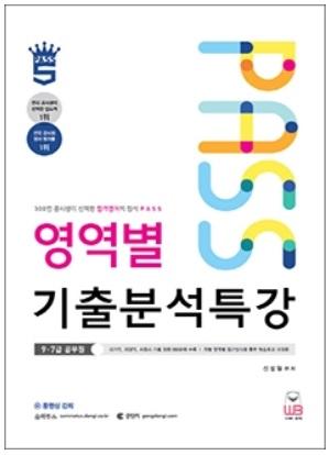 2017 신성일 PASS 영역별 기출분석특강