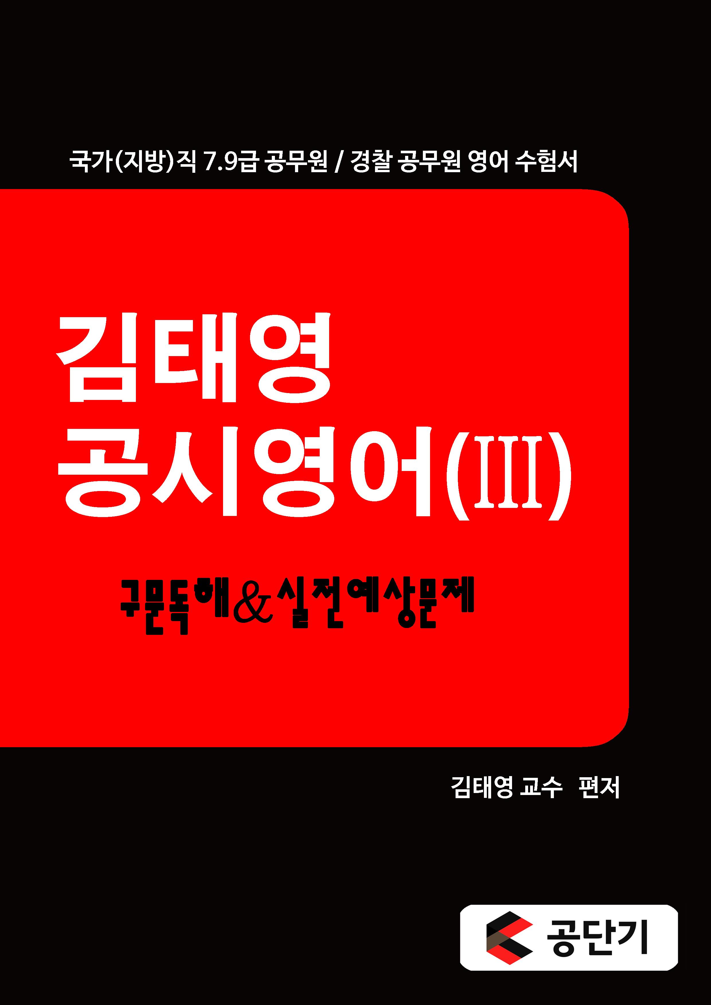 2017 김태영 공시영어(3) 구문독해 & 실전예상문제