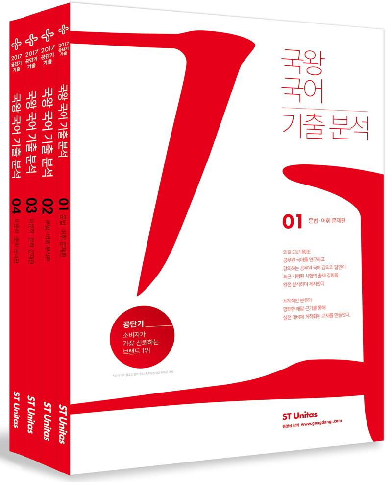 2017 김병태 국왕국어 기출분석 [전4권]