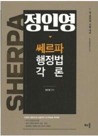 2017 정인영 행정법 각론