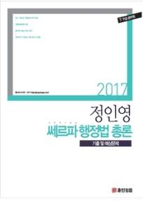 2017 정인영 행정법 총론 기출/예상문제집