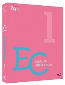 조태정 ENGLISH CRESCENDO 1 [EC 1]
