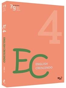 조태정 ENGLISH CRESCENDO 4 [EC 4]