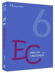조태정 ENGLISH CRESCENDO 6 [EC 6]