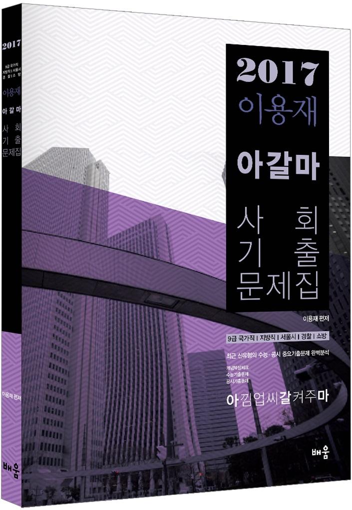 2017 이용재 아갈마 사회 기출문제집