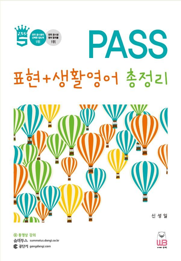 2017 신성일 PASS 표현+생활영어 총정리