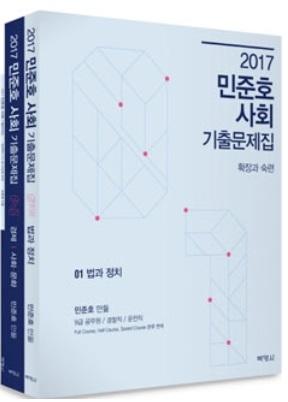 2017 민준호 사회 기출문제집 [전3권]