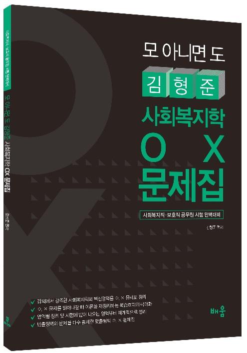 2017 김형준 사회복지학 OX 문제집, 모 아니면 도!