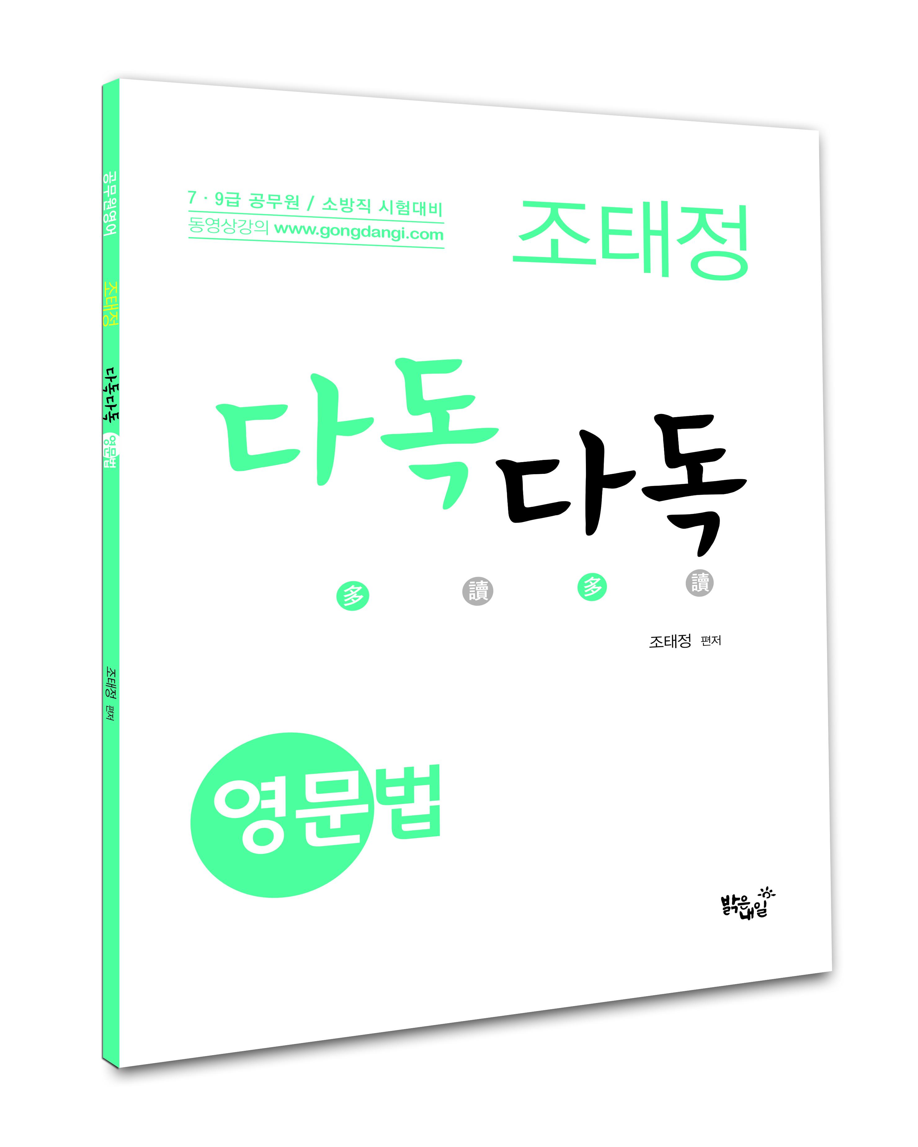 2017 조태정 다독다독 영문법