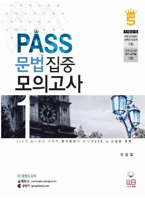 신성일 PASS 문법집중 모의고사