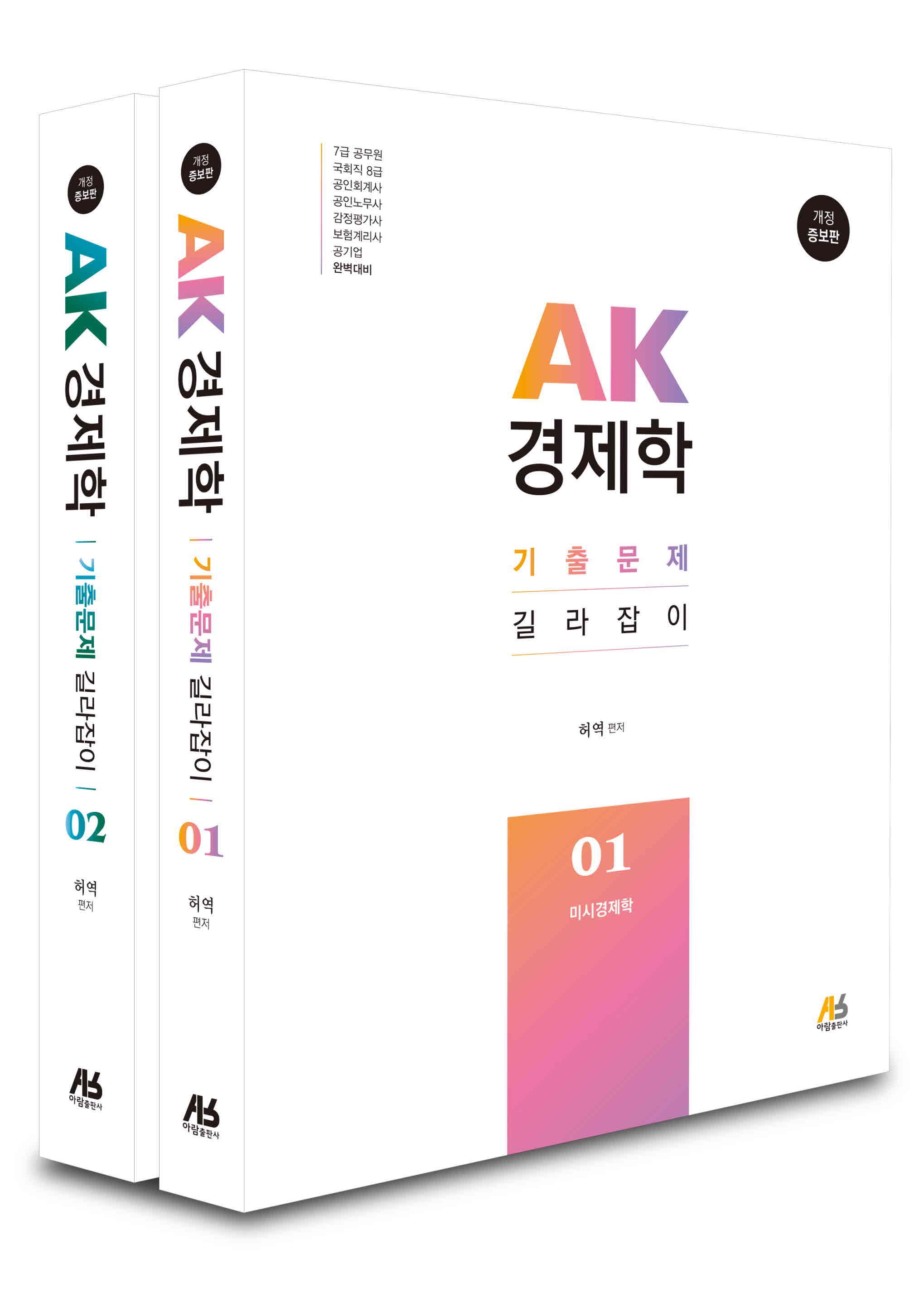 2017 허역 AK경제학 기출문제 길라잡이