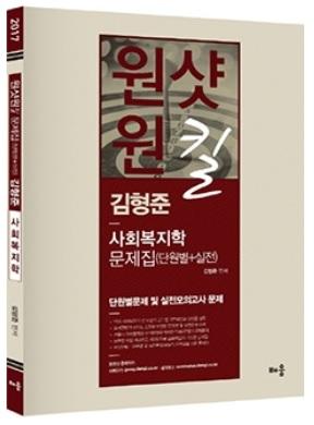 2017 김형준 사회복지학 원샷원킬 문제집(단원별+실전)