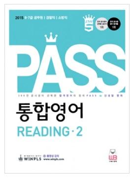 2015 신성일 PASS 통합영어 독해 2
