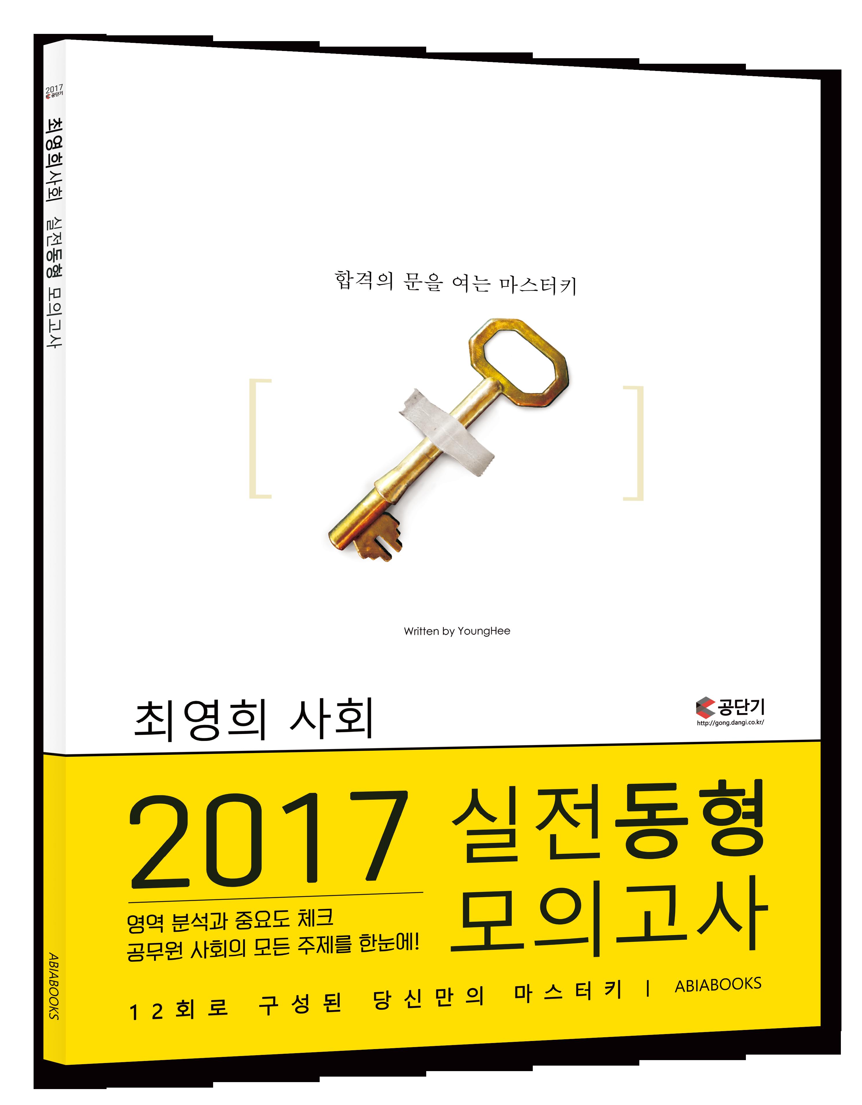2017 최영희 사회 실전 동형 모의고사