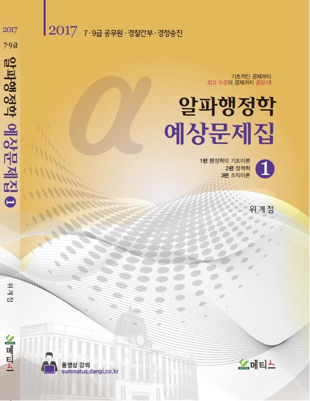 2017 위계점 알파행정학 예상문제집 [전2권]