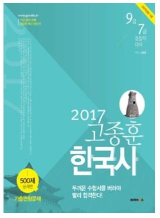 2017 고종훈 공무원 한국사 기출변형 500제 [문제편]