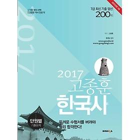 2017 고종훈 한국사 7급 최신 기출 엄선 200제