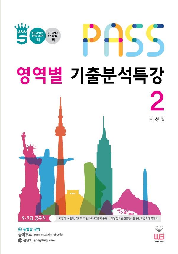 2017 신성일 PASS 영역별 기출분석특강 2