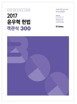 2017 윤우혁 헌법 객관식 300