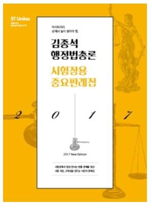 2017 김종석 행정법 총론 시험자용 중요판례집