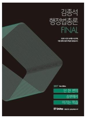 2017 김종석 행정법 총론 FINAL