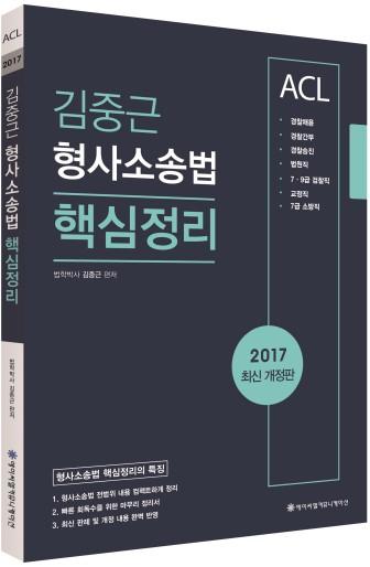 2017 ACL 김중근 형사소송법 핵심정리(일시품절)