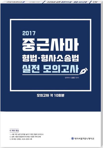 2017 중근사마 형법.형사소송법 실전 모의고사