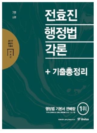 2017 전효진 행정법 각론 + 기출총정리