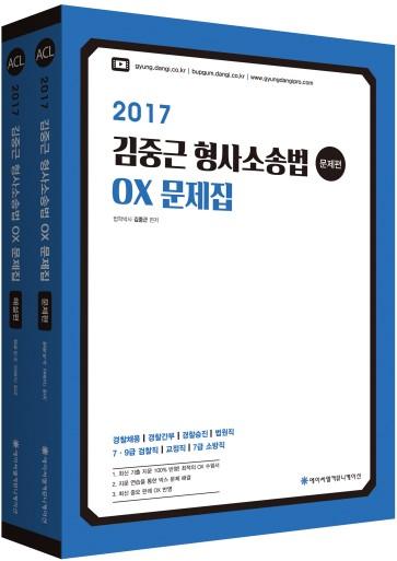 2017 ACL김중근 형사소송법 ox 문제집
