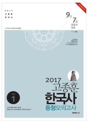 2017 고종훈 한국사 동형모의고사10회 season 1