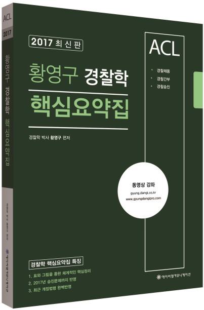 2017 ACL 황영구 경찰학 핵심요약집