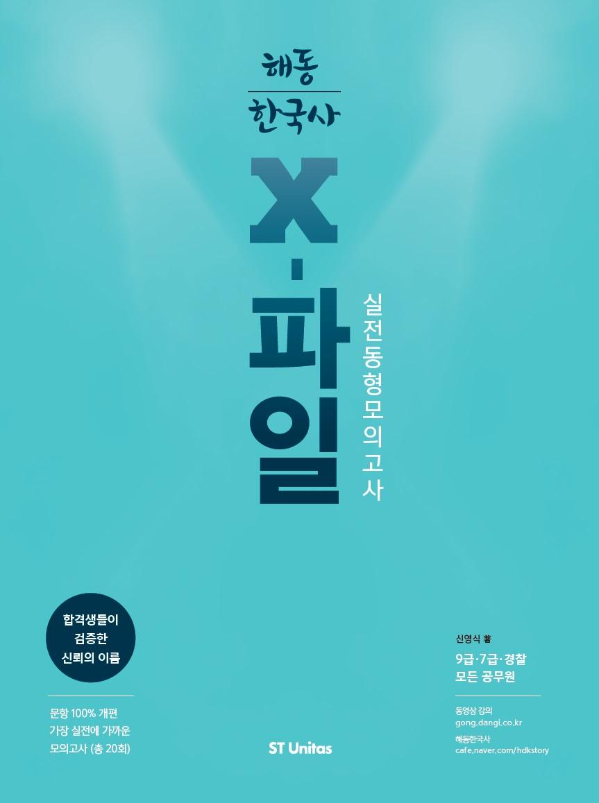 2017 해동한국사 X-파일 실전동형모의고사