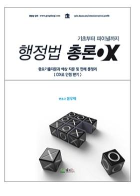 2017 윤우혁 행정법 총론 OX