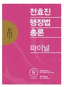 2017 전효진 행정법총론 파이널