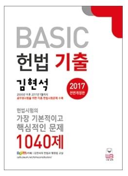 2017 김현석 BASIC 헌법 기출