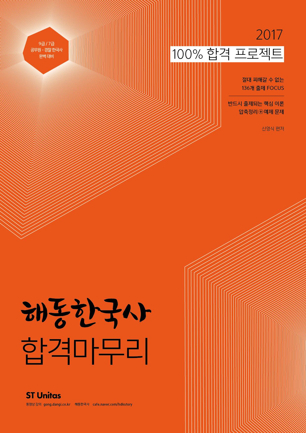 2017 해동한국사 합격마무리