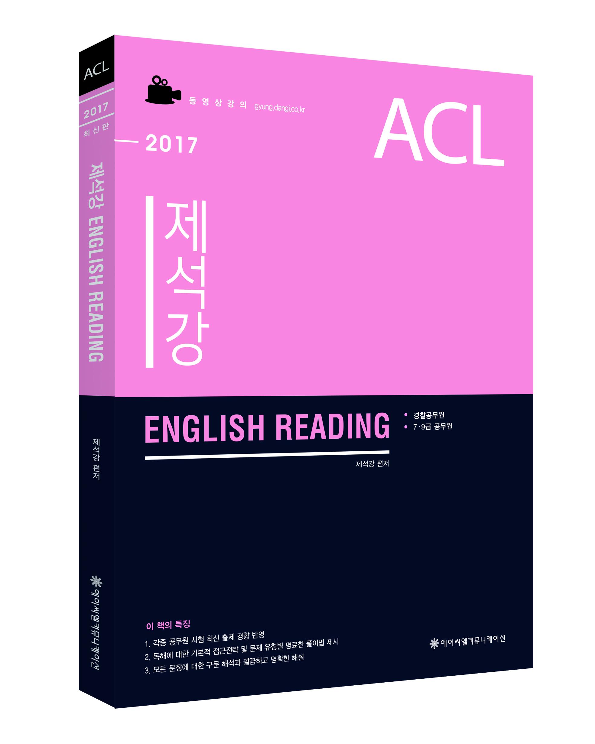2017 제석강 ENGLISH READING