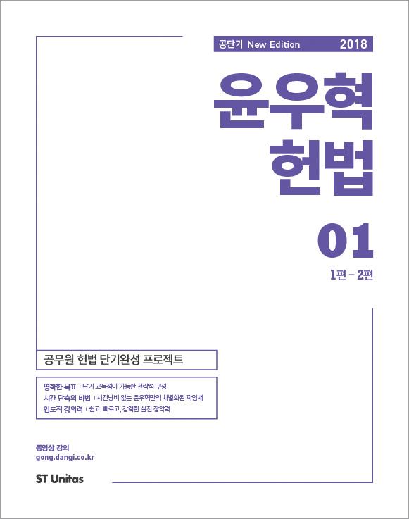 2018 윤우혁 헌법 기본서 [전2권]
