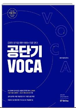 2017 공단기 VOCA 공무원 합격을 위한 어휘는 따로 있다!