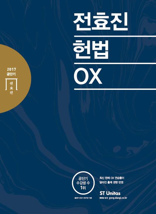 2017 전효진 헌법 OX
