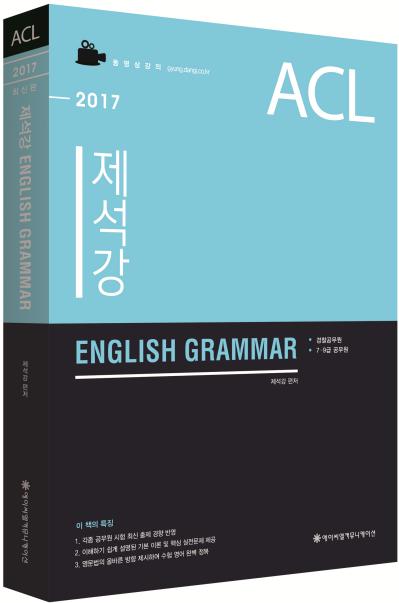 2017 ACL 제석강 English Grammar (초판 2쇄)
