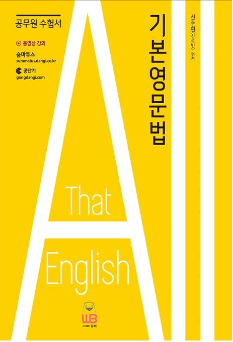2017 신주현 기본영문법 All that English
