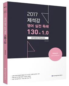 2017 ACL 제석강 영어 실전독해 130제
