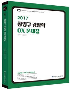 2017 ACL 황영구 경찰학 OX문제집