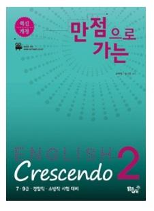 조태정 만점으로 가는 ENGLISH CRESCENDO 2