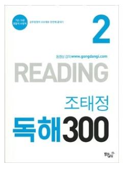 조태정 독해 2 300 [READING]